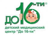 Детский медицинский центр до 16-ти