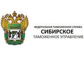 Сибирское таможенное управление