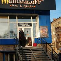 Сезонная мойка окон и вывески баров Шашлыкофф